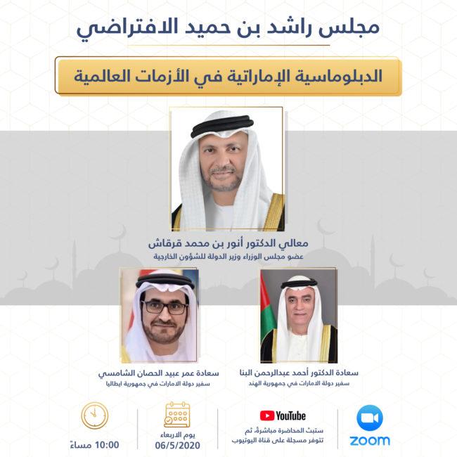 """مجلس راشد بن حميد يعقد يوم غد الأربعاء جلسة تحت عنوان """"الدبلوماسية الإماراتية في الأزمات العالمية"""""""